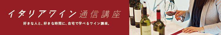 vinohayashiイタリアワイン通信講座
