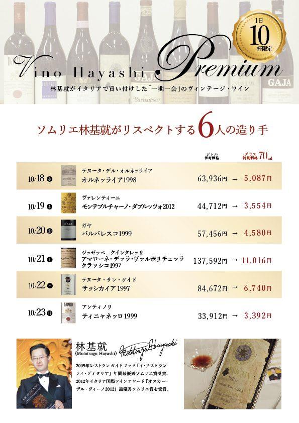 2017銀座三越バックヴィンテージ (1)